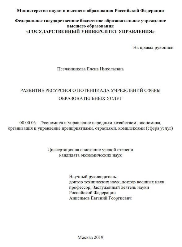 Титульный лист Развитие ресурсного потенциала учреждений сферы образовательных услуг