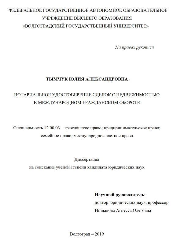 Титульный лист Нотариальное удостоверение сделок с недвижимостью в международном гражданском обороте