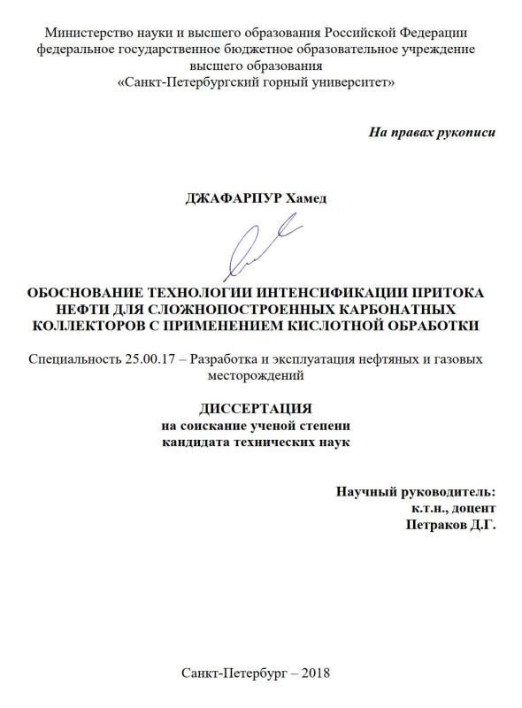 Титульный лист Обоснование технологии интенсификации притока нефти для сложнопостроенных карбонатных коллекторов с применением кислотной обработки