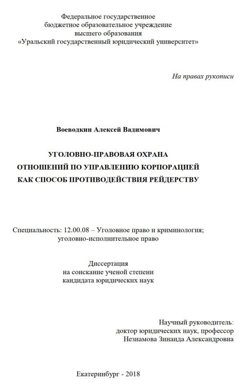 Титульный лист Уголовно-правовая охрана отношений по управлению корпорацией как способ противодействия рейдерству