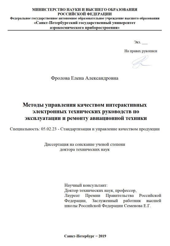 Титульный лист Методы управления качеством интерактивных электронных технических руководств по эксплуатации и ремонту авиационной техники