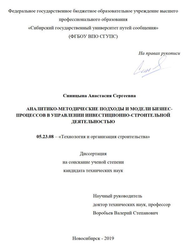 Титульный лист Аналитико-методические подходы и модели бизнес-процессов в управлении инвестиционно-строительной деятельностью