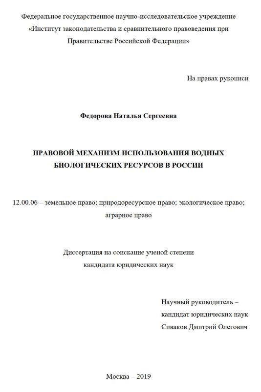 Титульный лист Правовой механизм использования водных биологических ресурсов