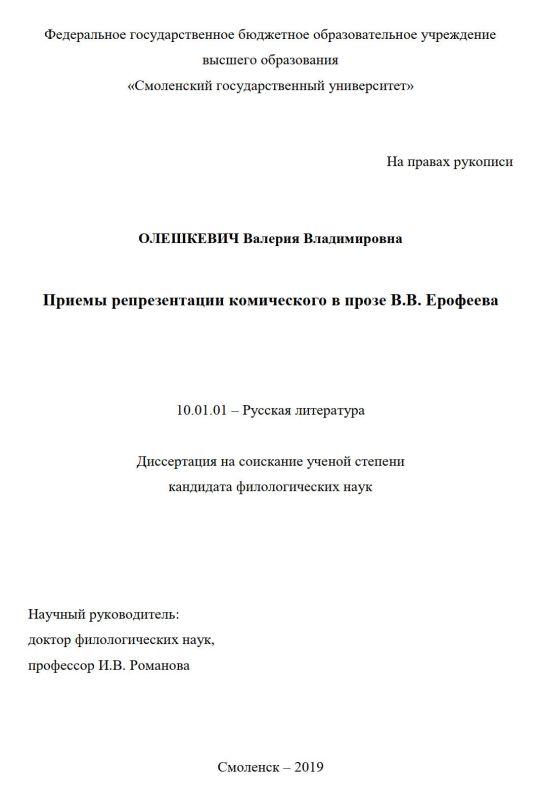 Титульный лист Приемы репрезентации комического в прозе В.В. Ерофеева