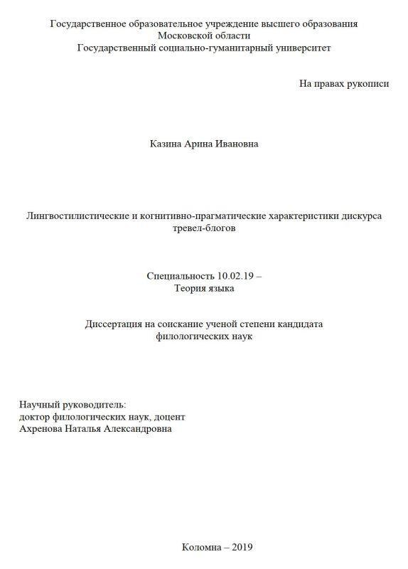 Титульный лист Лингвостилистические и когнитивно-прагматические характеристики дискурса тревел-блогов
