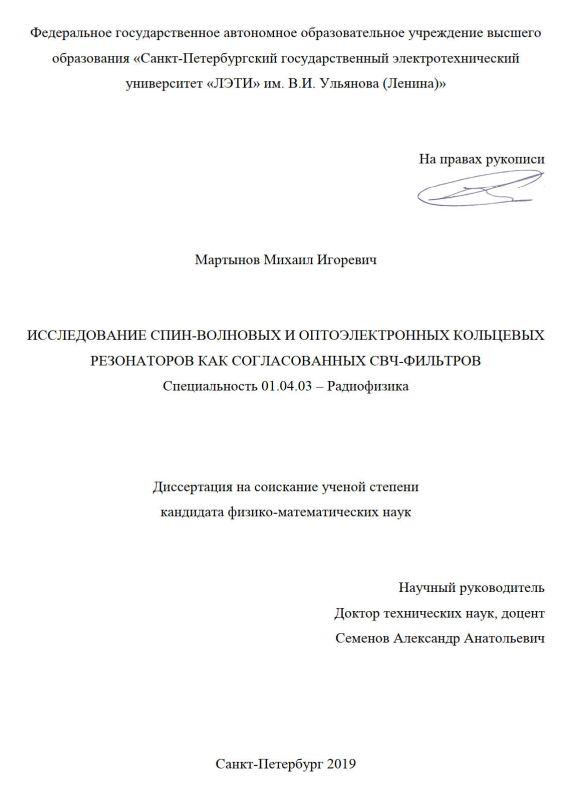 Титульный лист Исследование спин-волновых и оптоэлектронных кольцевых резонаторов как согласованных СВЧ-фильтров