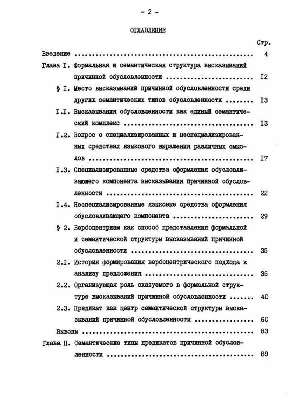 Оглавление Семантическая типология предикатов при выражении ситуации причинной обусловленности в русском языке