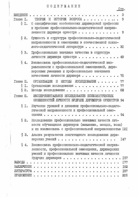 Оглавление Психологические особенности личности будущих дирижеров оркестров : На материале муз.-пед. вузов
