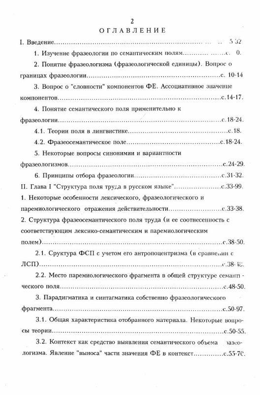 """Оглавление Фразеосемантическое поле """"Труд"""" в русском языке : В сопоставлении с англ."""