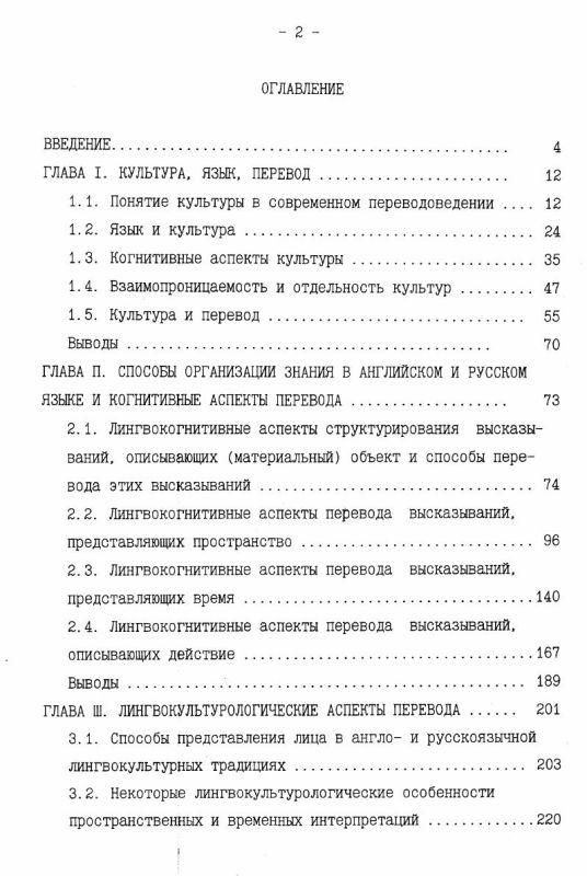 Оглавление Лингвокультурологические и когнитивные аспекты перевода