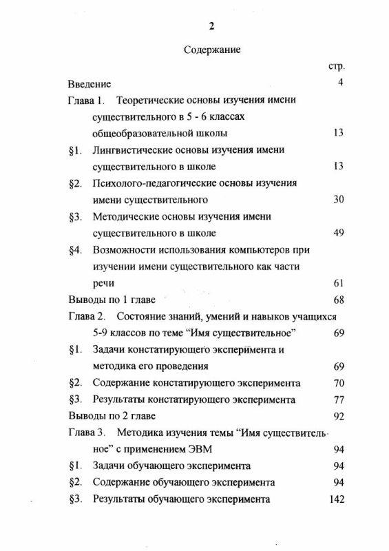 Оглавление Изучение имени существительного как части речи с применением ЭВМ