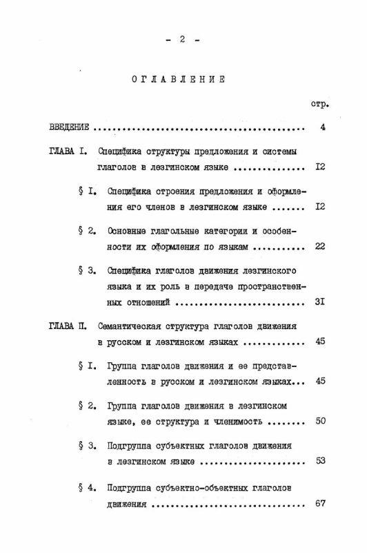 Оглавление Глаголы движения в русском и лезгинском языках : К проблеме соотношения граммат. и семант. структуры слова
