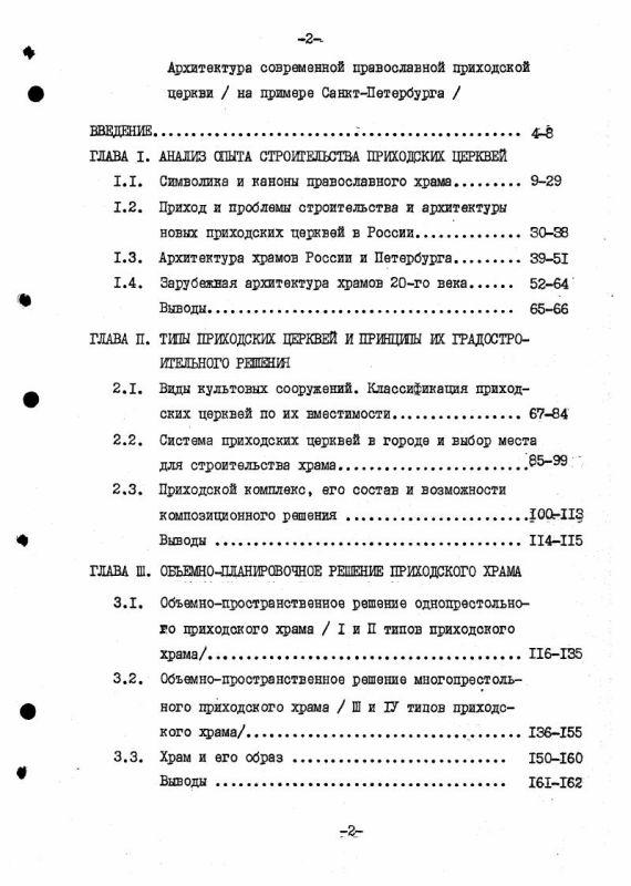 Оглавление Архитектура современной православной приходской церкви : На прим. Санкт-Петербурга