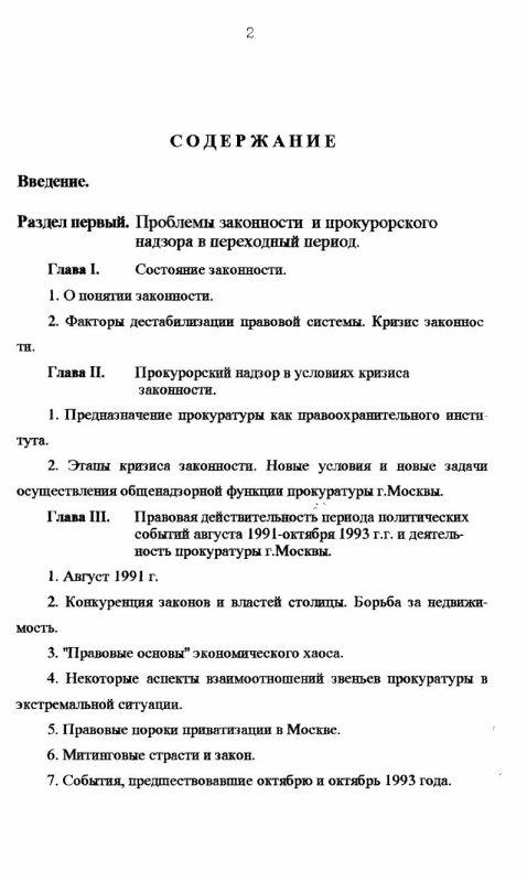 Оглавление Прокуратура в условиях кризиса законности и правовых реформ в России