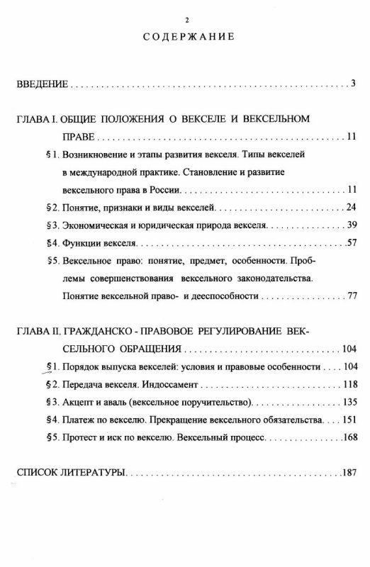 Оглавление Основные проблемы развития вексельного права в России на современном этапе