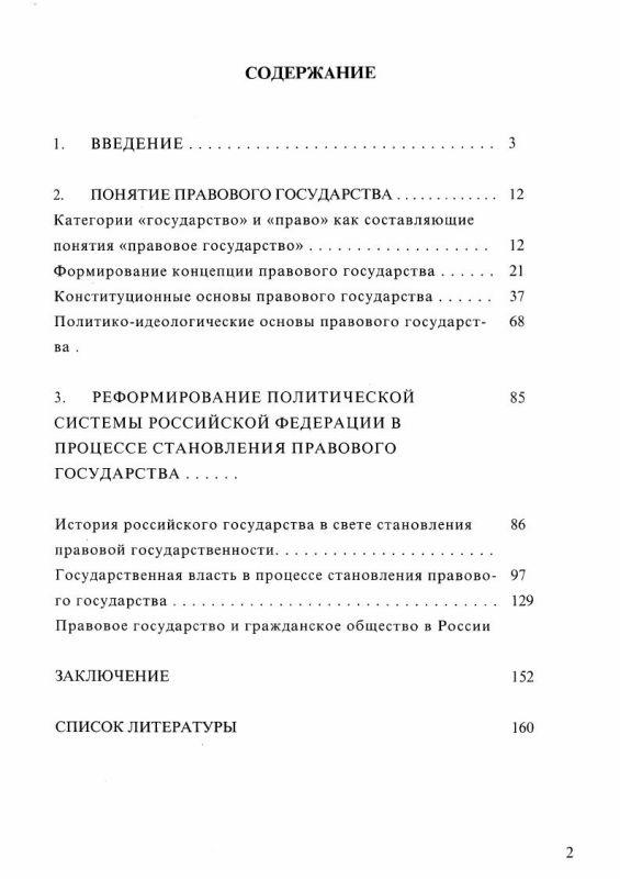 Оглавление Становление правового государства в Российской Федерации