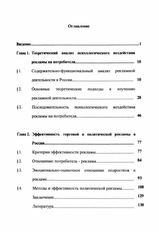 Оглавление Социально-психологический анализ рекламной деятельности в России
