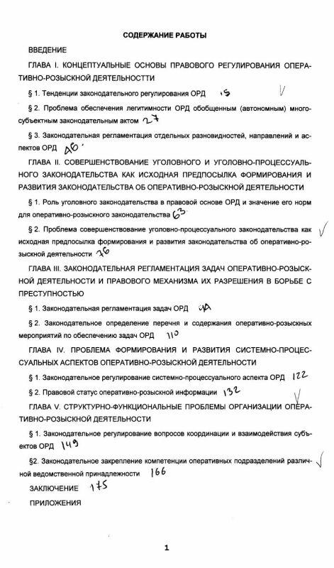 Оглавление Оперативно-розыскное законодательство России : Пути совершенствования и развития