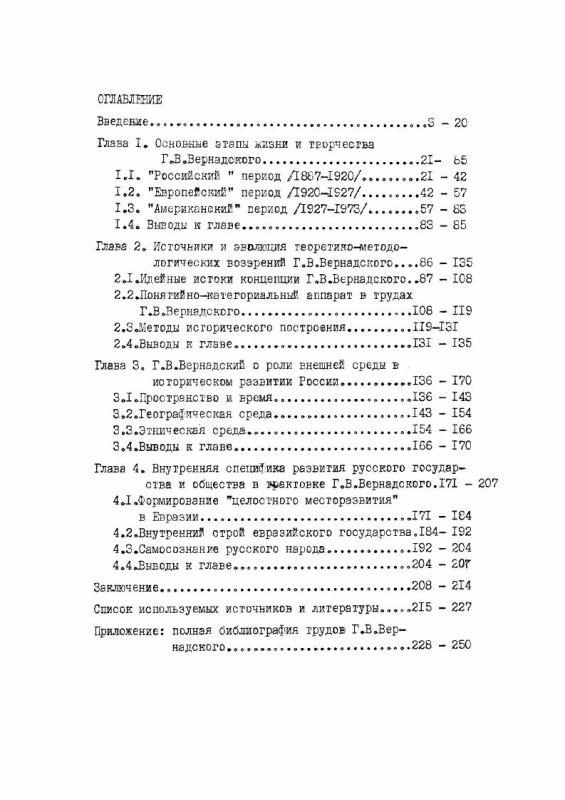 Оглавление Становление и развитие исторической концепции Г. В. Вернадского