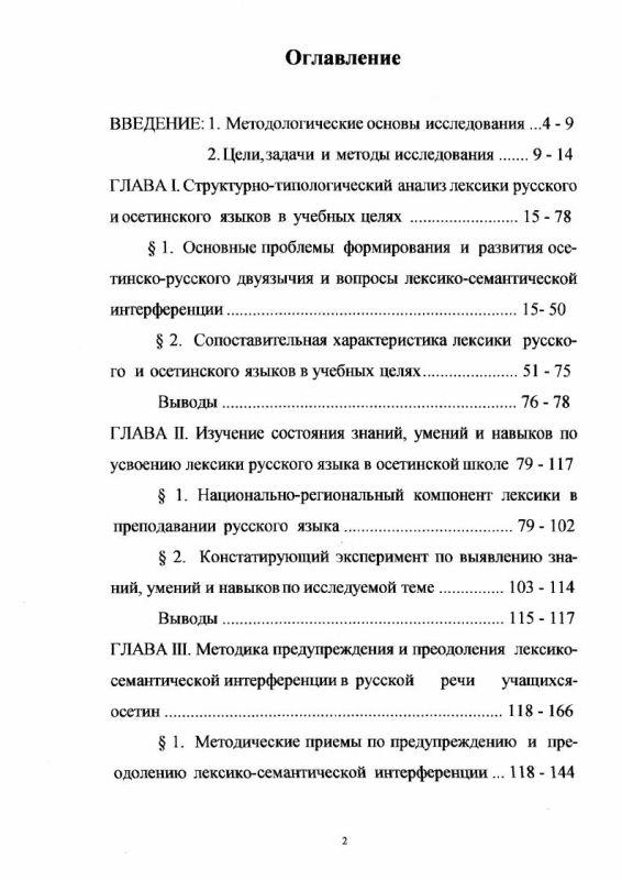 Оглавление Лексико-семантическая интерференция в русской речи учащихся-осетин