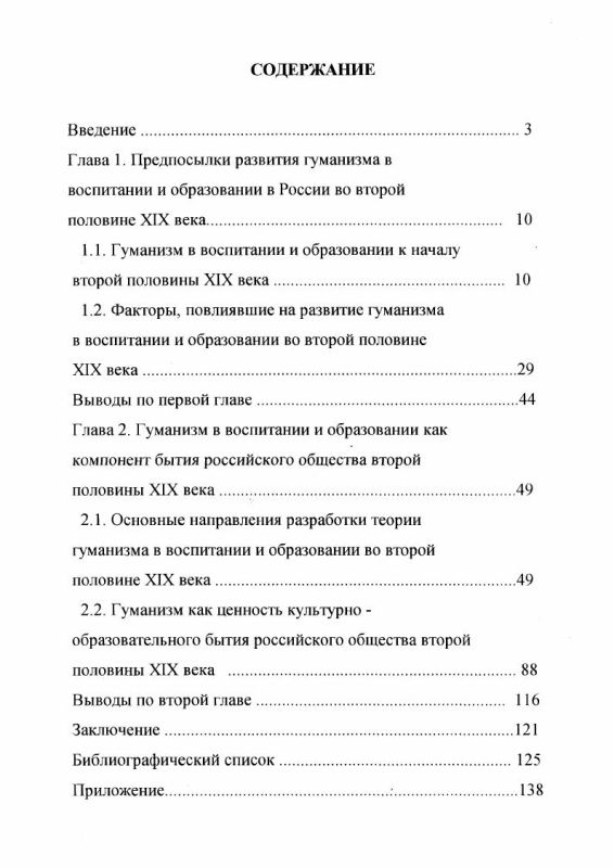 Оглавление Проблема гуманизма в русской педагогике второй половины ХIХ века