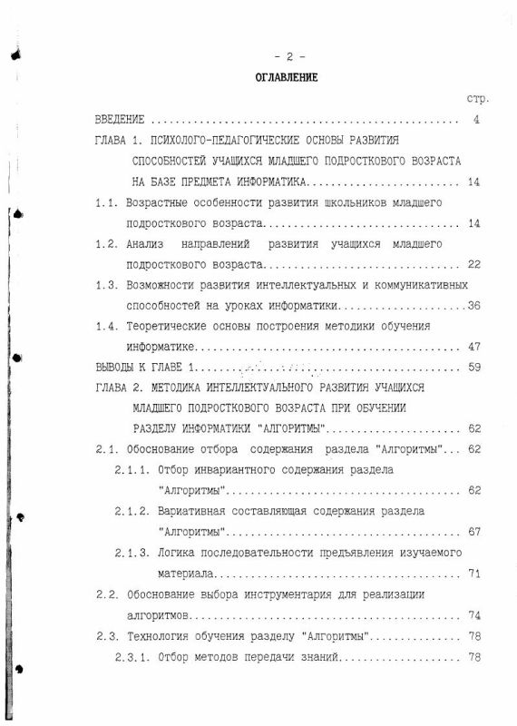 Оглавление Методика развития интеллектуальных и коммуникативных способностей учащихся младшего подросткового возраста на уроках информатики