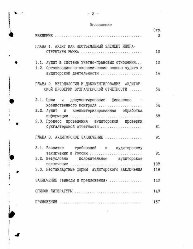 Оглавление Аудит бухгалтерской отчетности в рыночной экономике : Теория и практика