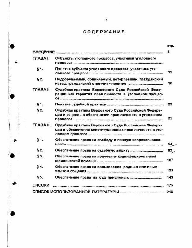 Оглавление Судебная практика Верховного суда Российской Федерации в обеспечении прав личности в уголовном процессе