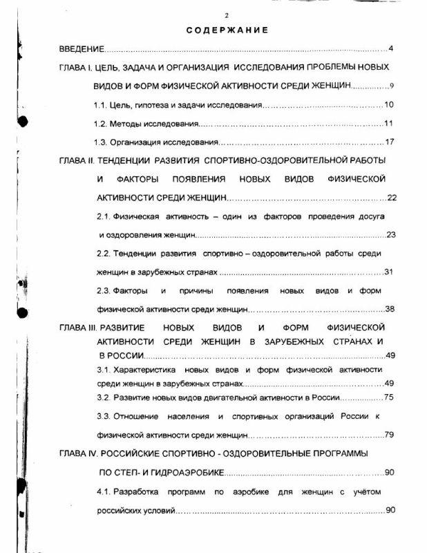 Оглавление Новые виды и формы физической активности среди женщин в зарубежных странах и в России