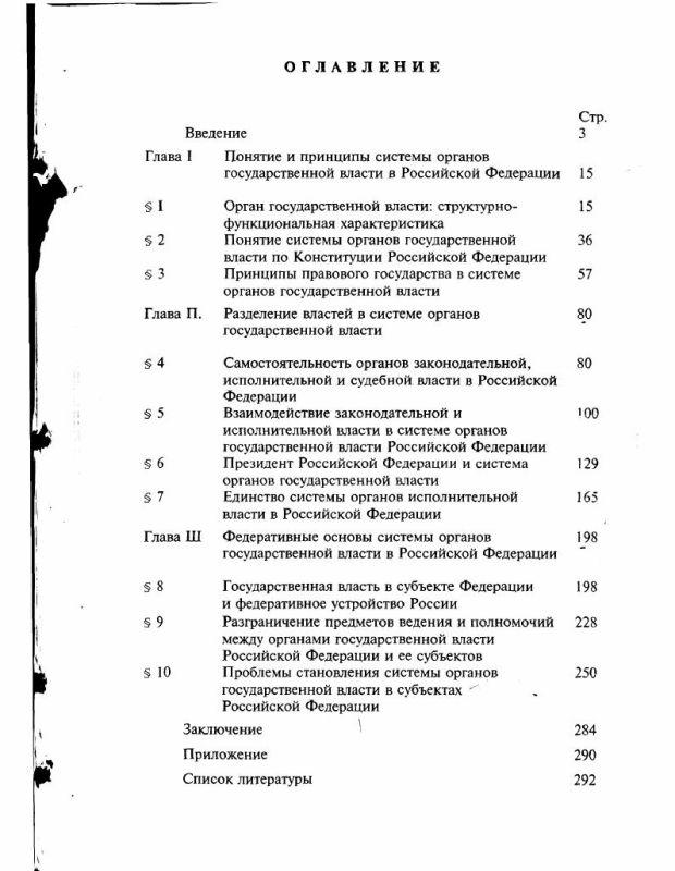 Оглавление Система органов государственной власти в Российской Федерации