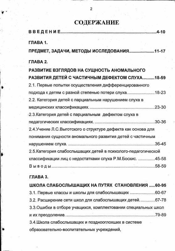 Оглавление История обучения слабослышащих детей в России