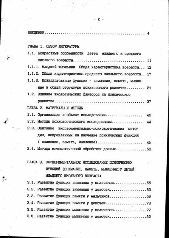 Оглавление Особенности развития познавательных функций у детей школьного возраста в условиях Забайкалья