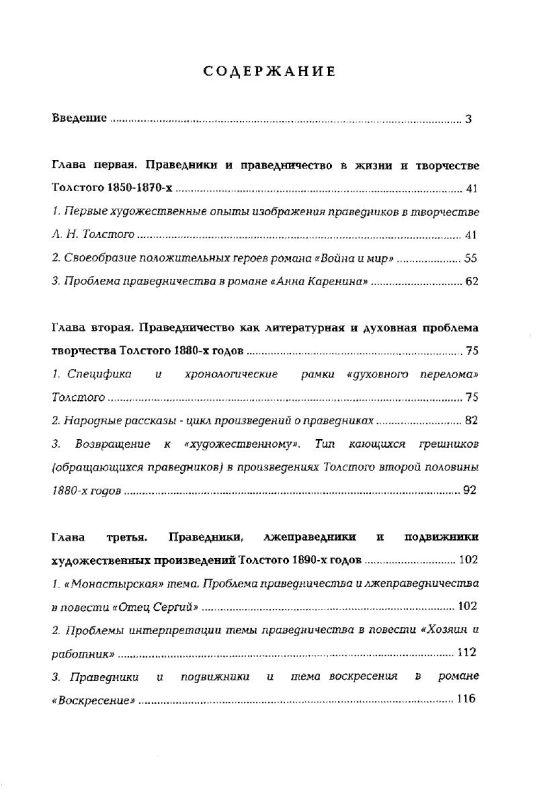Оглавление Праведники и праведничество в позднем творчестве Л. Н. Толстого