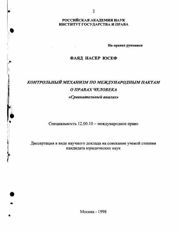 Оглавление Контрольный механизм по международным пактам о правах человека : Сравн. анализ