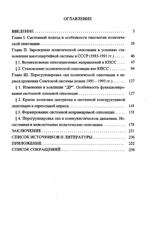 Оглавление Становление и развитие политической оппозиции в переходный период отечественной истории, 1985-1993 гг.