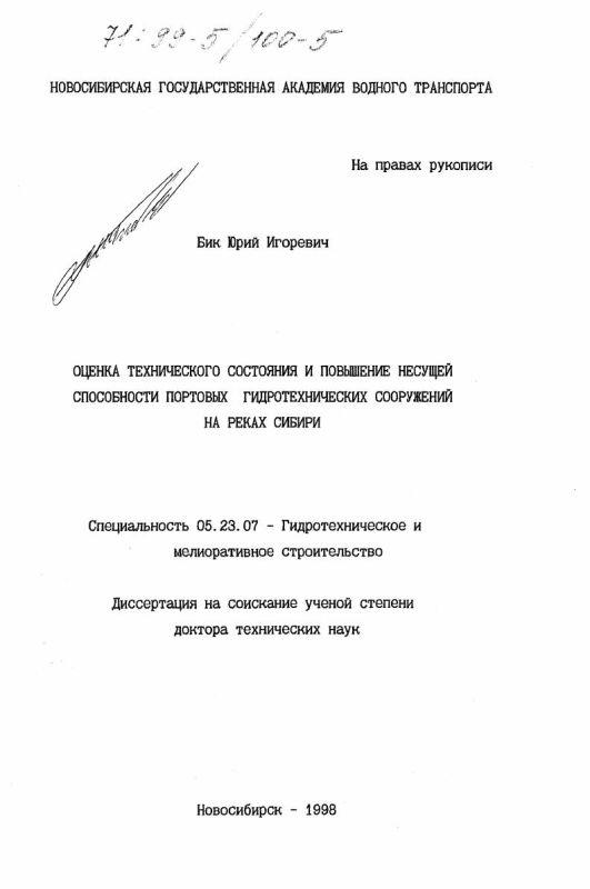 Оглавление Оценка технического состояния и повышение несущей способности портовых гидротехнических сооружений на реках Сибири