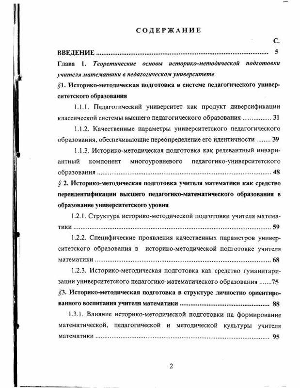 Оглавление Историко-методическая подготовка учителей математики в педагогическом университете