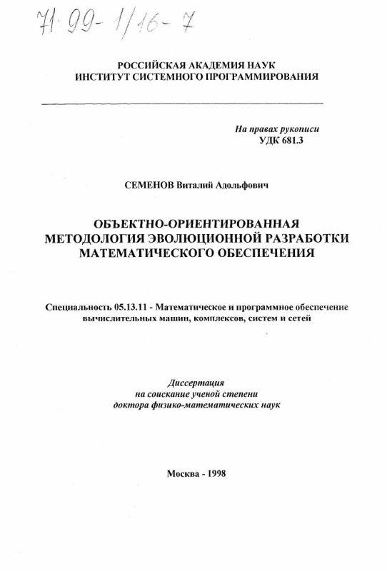 Оглавление Объектно-ориентированная методология эволюционной разработки математического обеспечения