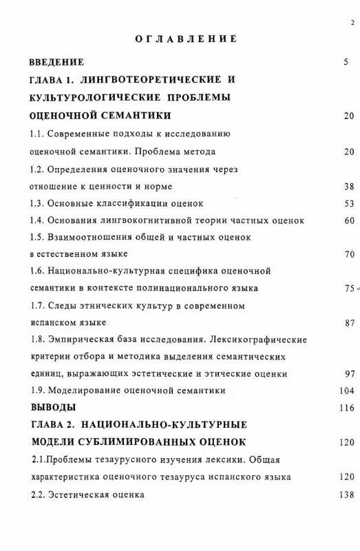 Оглавление Национально-культурные аспекты оценочной семантики : Эстет. и этич. оценки