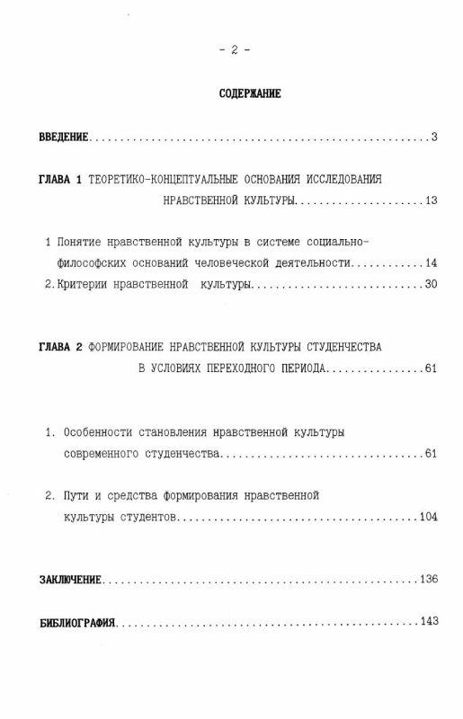 Оглавление Формирование нравственной культуры студенчества : Соц.-филос. анализ