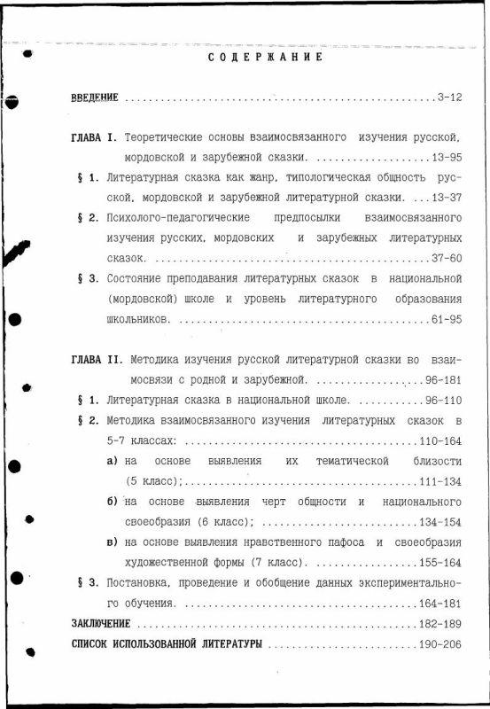 Оглавление Взаимосвязанное изучение русских, мордовских и зарубежных литературных сказок