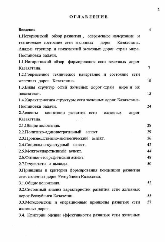 Оглавление Концепция развития сети железных дорог Республики Казахстан
