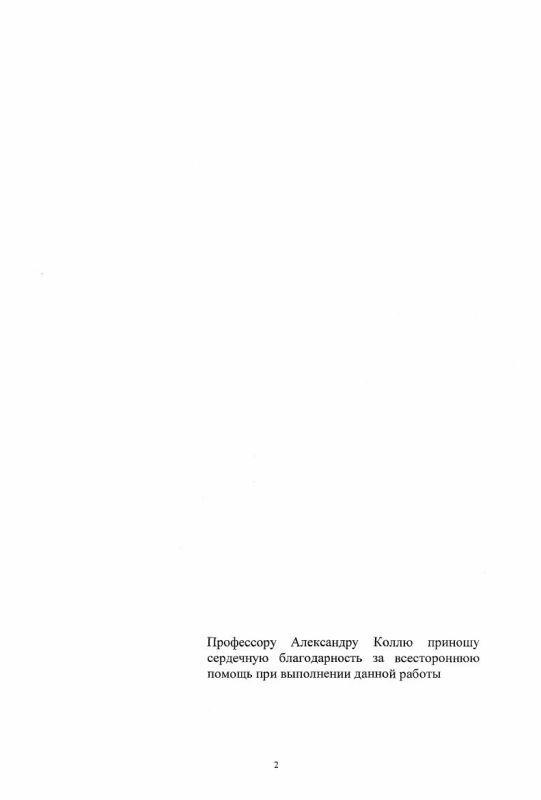 Оглавление Исследование интегральных интенсивностей полос валентных колебаний АН в соединениях с водородной связью