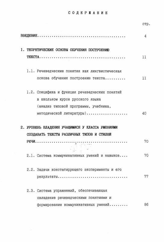 Оглавление Обучение школьников У класса построению текстов на основе речеведческой теории