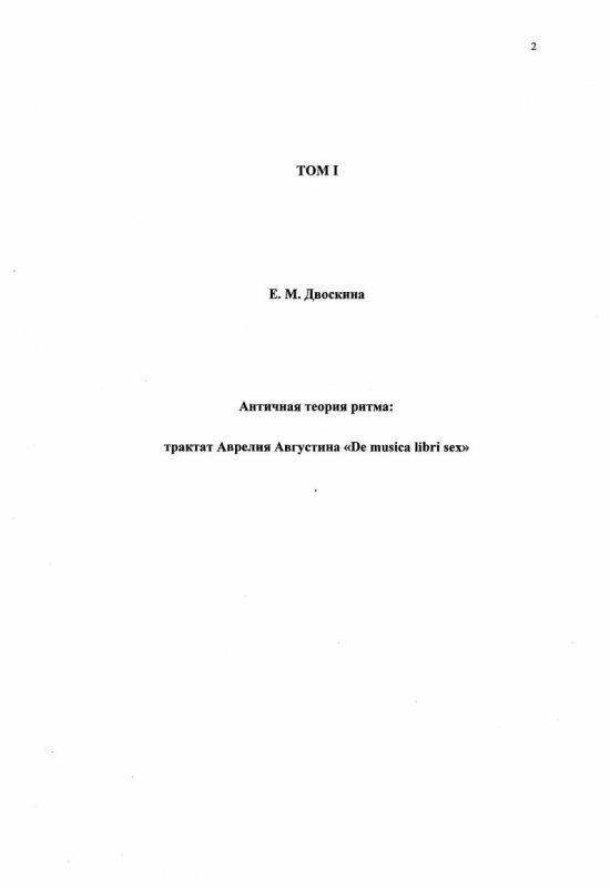 """Оглавление Античная теория ритма : Трактат Аврелия Августина """"De musica libri sex"""""""