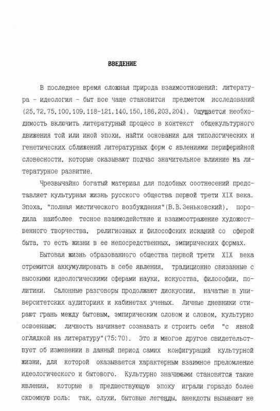 Оглавление Русская проза 1830-х годов и культурно-бытовой мистицизм эпохи