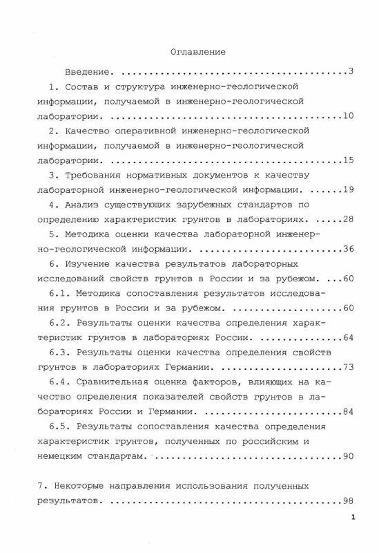 Оглавление Исследование качества лабораторной инженерно-геологической информации, получаемой в России и за рубежом