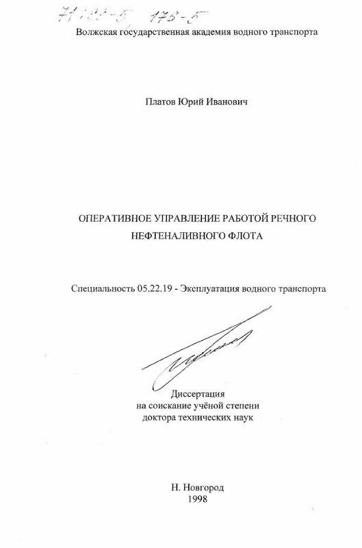 Оглавление Оперативное управление работой речного нефтеналивного флота
