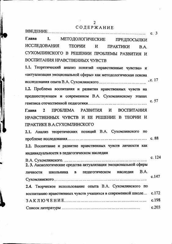 Оглавление Развитие и воспитание нравственных чувств школьников в педагогическом наследии В. А. Сухомлинского