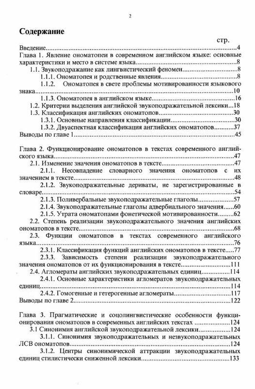 Оглавление Семантико-прагматические и социолингвистические особенности функционирования ономатопов в текстах современного английского языка